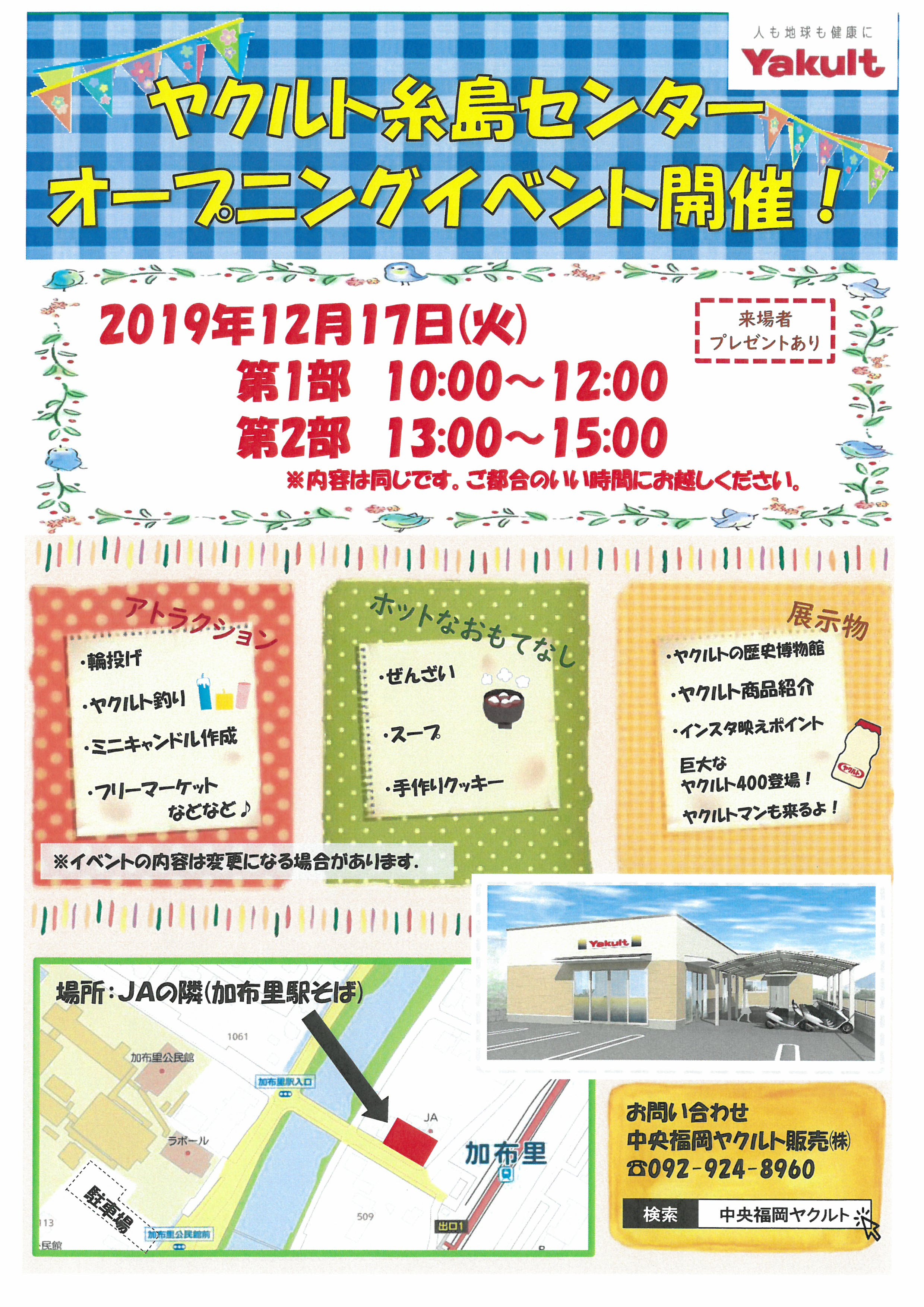 ヤクルト糸島センターオープニングイベント開催!