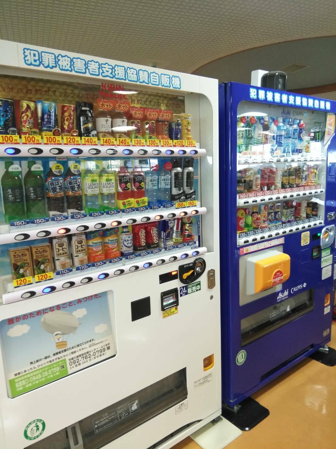 川崎町 犯罪被害者支援自動販売機を設置しました