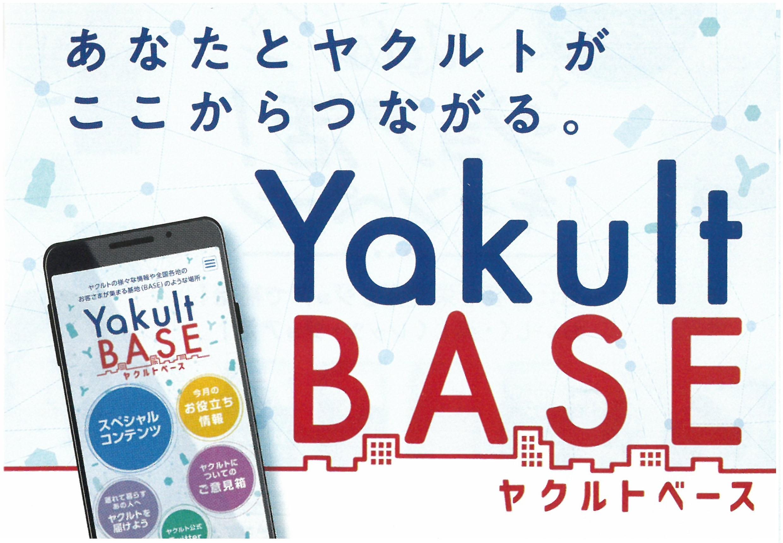10月1日から「Yakult BASE」が開設されました♪期間限…