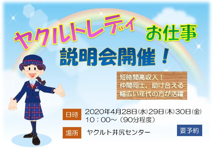 ヤクルト井尻センターでお仕事説明会を開催します!